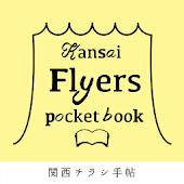 関西の演劇チラシがいつでもみられる「関西チラシ手帖」