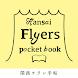 関西の演劇チラシがいつでもみられる「関西チラシ手帖」 - Androidアプリ