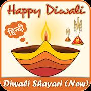 Diwali Shayari Hindi (2017)