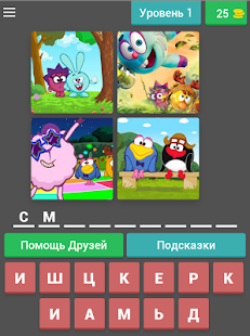 Game 1 Мульт 4 Кадра APK for Windows Phone