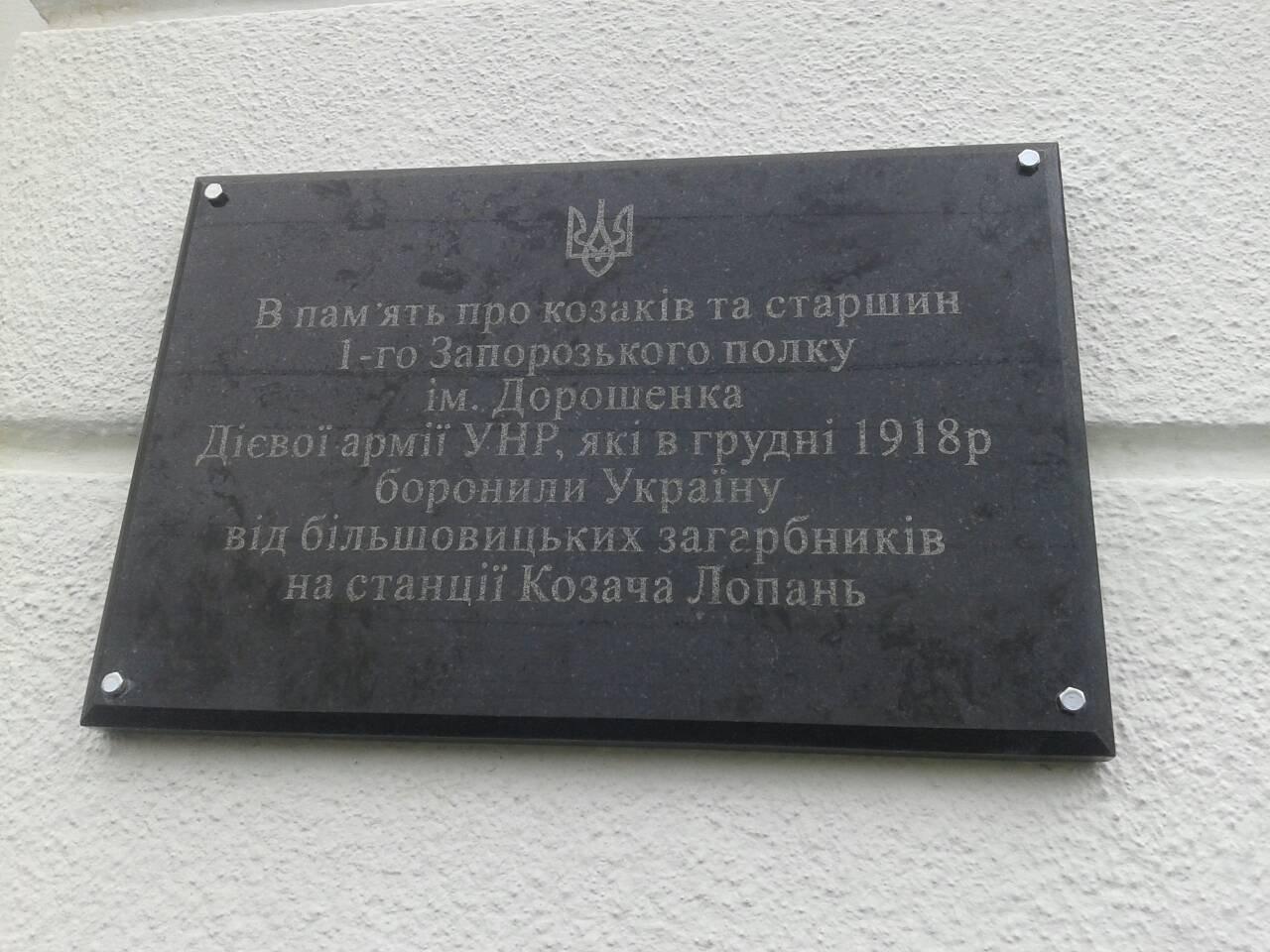 Меморіальна дошка на честь українських вояків на ст. Козача Лопань