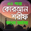 আল কোরআন এর তিলাওয়াত তরজমাসহ - Al Quran Bangla icon