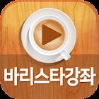 무료 바리스타 강좌 - 바리스타 기초 팁 제공 icon