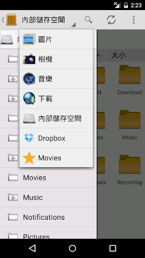 檔案管理員 FileManagerEx Innocomm