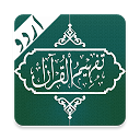 Tafheem ul Quran : Urdu Audio