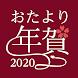 年賀状 アプリ  おたより本舗 2020 おしゃれ~可愛い~簡単~年賀状アプリ
