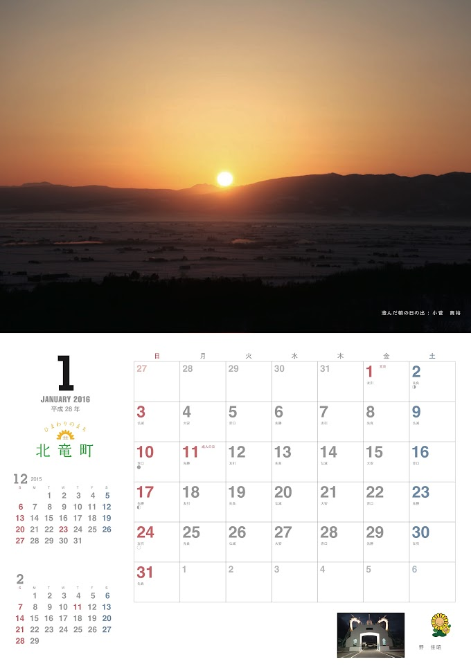 1月・北竜町カレンダー 2016
