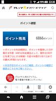 Screenshot of フレッツ光メンバーズクラブアプリ