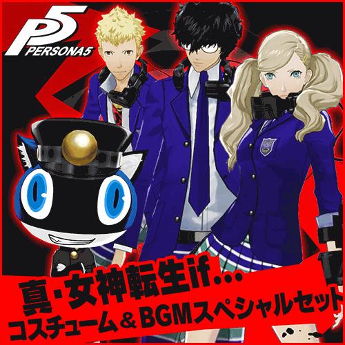 P5 軽子坂高校制服DLC