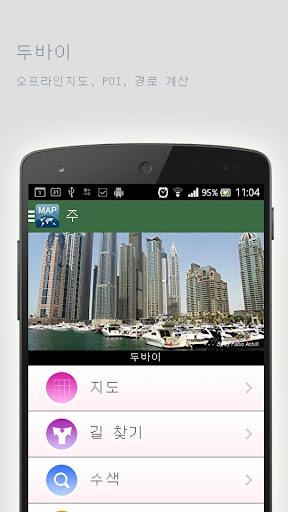 두바이오프라인맵