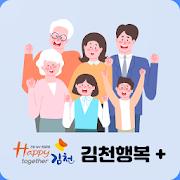김천행복+ 아이콘