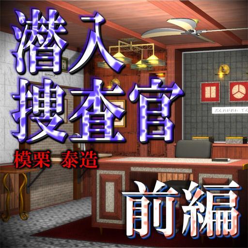 冒险の潜入捜査官 模栗泰造:前編【体験版】 LOGO-記事Game