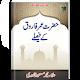 Hazrat Umar Ke Faisly Download for PC Windows 10/8/7