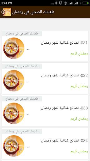 طعامك الصحي في رمضان