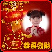 Chinese New Year Photo Frame 2019