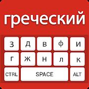 Russian Keyboard - English to Russian Typing Input