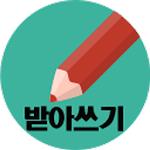초등 받아쓰기 icon