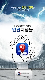 안전디딤돌- screenshot thumbnail