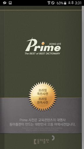 Prime German-Korean Dictionary screenshot 1