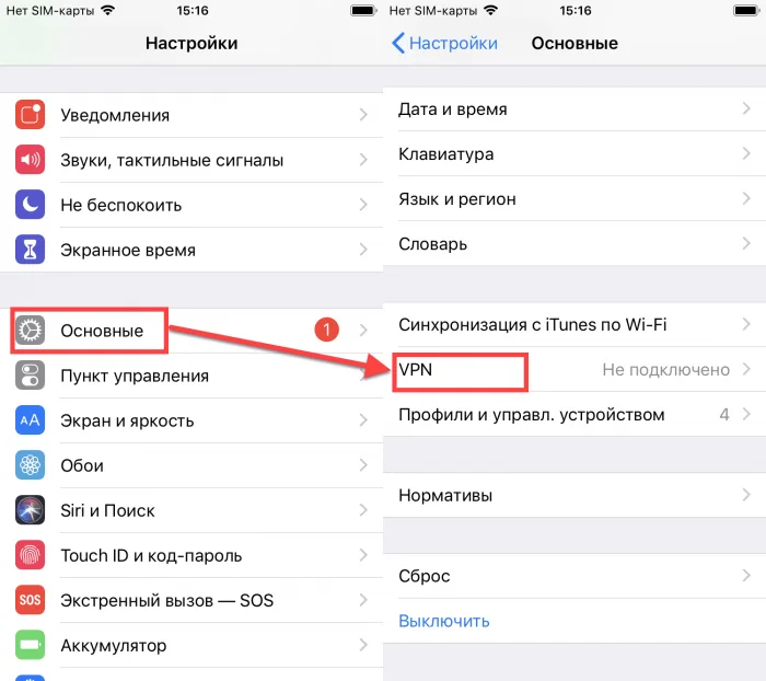 Настройка VPN на iOS