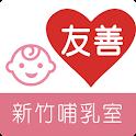 友善新竹哺乳室(众社會企業) icon