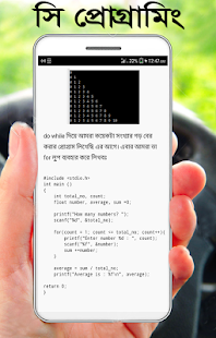 C Programming Bangla - náhled