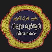 Quran Malayalam radio