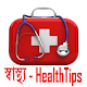 SWASTHYA_HealthTips for PC-Windows 7,8,10 and Mac