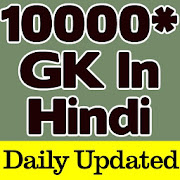 Offline Gk in Hindi For all SSC Bank Railway UPSC