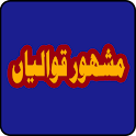 100 Best of Famous Qawwali icon