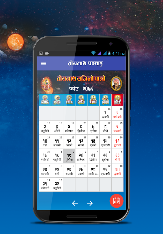 Nepali Calendar Wallpaper : Toyanath patro nepali calendar android apps on google play