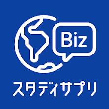 スタディサプリENGLISH - ビジネス英語・英会話 Download on Windows