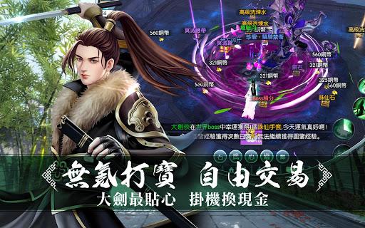 大劍M screenshot 9