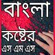 Download SAD BANGLA SMS For PC Windows and Mac