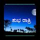 Kannada Good Night Quotes Images (ಶುಭ ರಾತ್ರಿ) apk