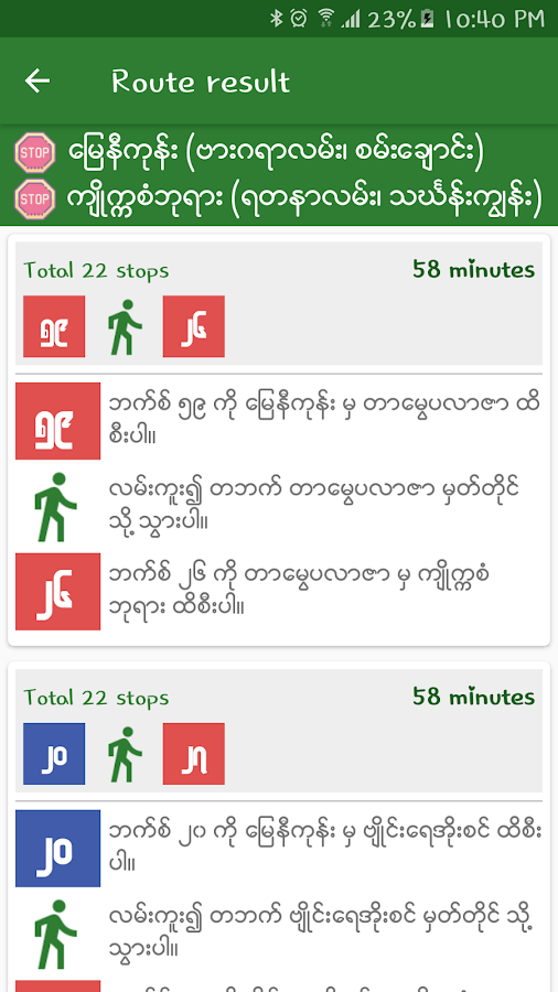 Yangon City Bus (YBS)- screenshot