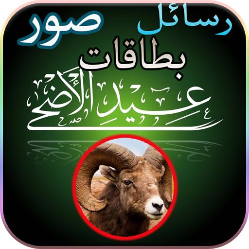 Eid AlAdha messages greeting images and cards 2017