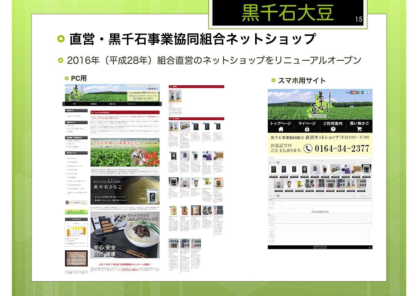 黒千石事業協同組合・直営ネットショップ