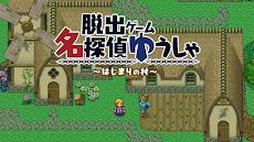 脱出ゲーム 名探偵ゆうしゃ 〜はじまりの村〜のおすすめ画像1
