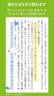 ソニーの電子書籍 Reader™ screenshot 02