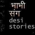 भाभी संग - Desi Stories