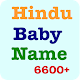 Download Hindu Baby Name - 6600+ Indian Baby Name For PC Windows and Mac