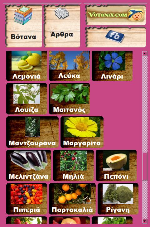Βότανα (Στα Ελληνικά) - στιγμιότυπο οθόνης