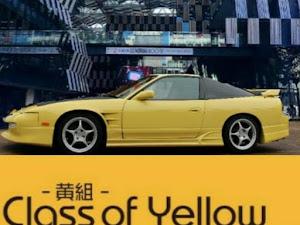 180SX RPS13 平成10年式のカスタム事例画像 末っつ〜Class of Yellow-黄組-さんの2020年04月15日08:10の投稿