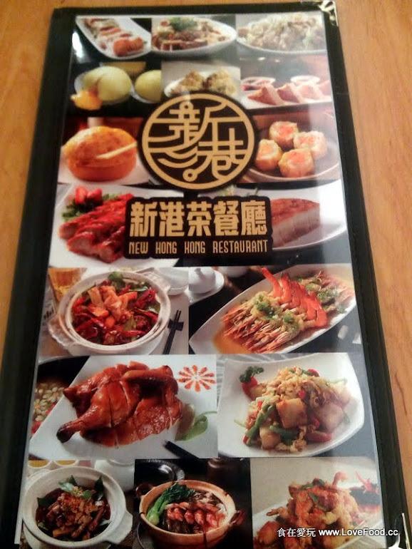 臺北西門町【新港茶餐廳】豪華裝潢風的港式飲茶