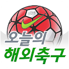 오늘의 해외축구 icon