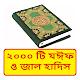 ২০০০টি জাল হাদিস ~ Bangla Jal Hadis Download on Windows
