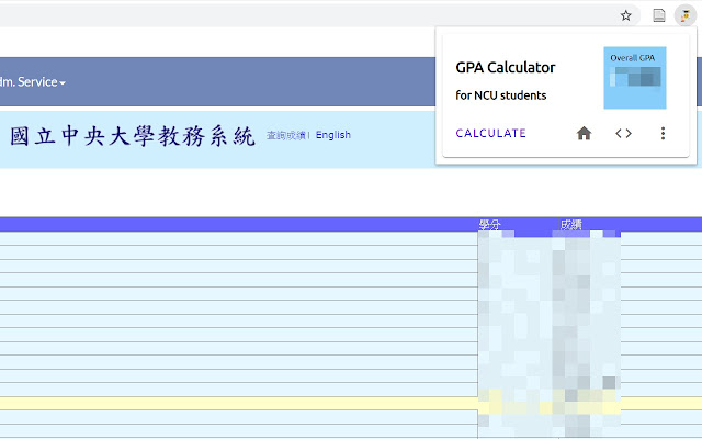NCU GPA Calculator