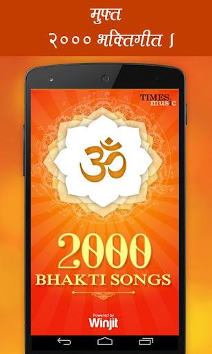 2000 Bhakti Songs 1.0.0.24 screenshots 1