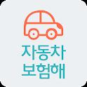 자동차보험해 icon